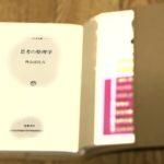読むLifehack「思考の整理学」という本