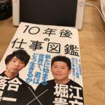 堀江貴文、落合陽一『10年後の仕事図鑑』を読んで人生観を更新した