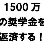 阪大で奨学金1500万円プレイヤーになったワケ