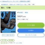 漫画の亜人12巻は紙よりもKindleよりもeBookJapanが安い【電子書籍】