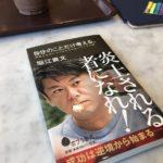 マインドセット本、堀江貴文『自分のことだけ考える。』(レビュー)