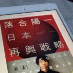 落合陽一『日本再興戦略』の内容を詳しく紹介してみた
