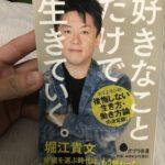 就活失敗後に、堀江貴文『好きなことだけで生きていく』を読んで