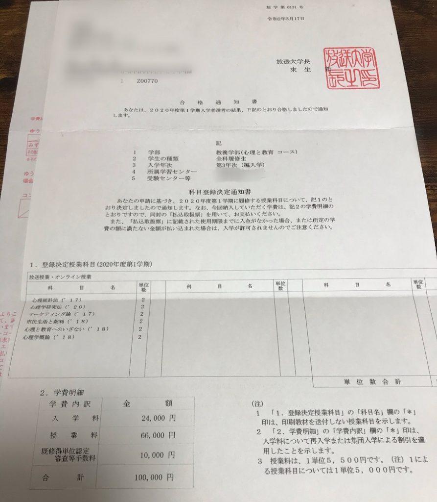 大学 wakaba 放送